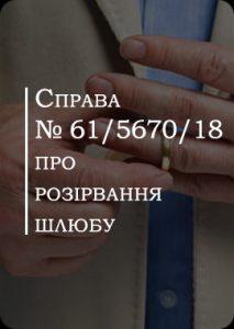 Справа № 61/5670/18 про розірвання шлюбу