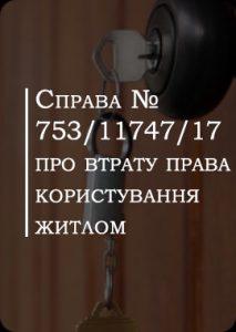 Справа № 753/11747/17 про втрату права користування житлом