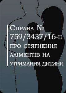 Справа № 759/3437/16-ц про стягнення аліментів на утримання дитини