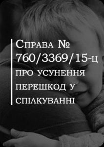 Справа № 760/3369/15-ц про усунення перешкод у спілкуванні з дитиною