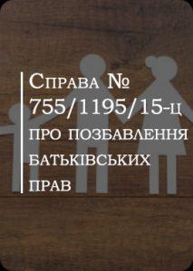 Справа № 755/1195/15-ц про позбавлення батьківських прав