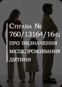 Справа № 760/13164/16-ц про визначення місця проживання дитини