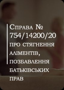 Справа №754/14200/20 про стягнення аліментів, позбавлення батьківських прав